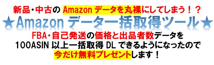 Amazonデータ一括取得ツール無料