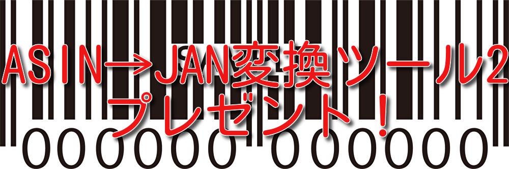 Amazonセラー必須!ASIN→JAN変換ツール2プレゼント!