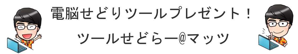 マッツの電脳せどりツール【3つ】プレゼント!