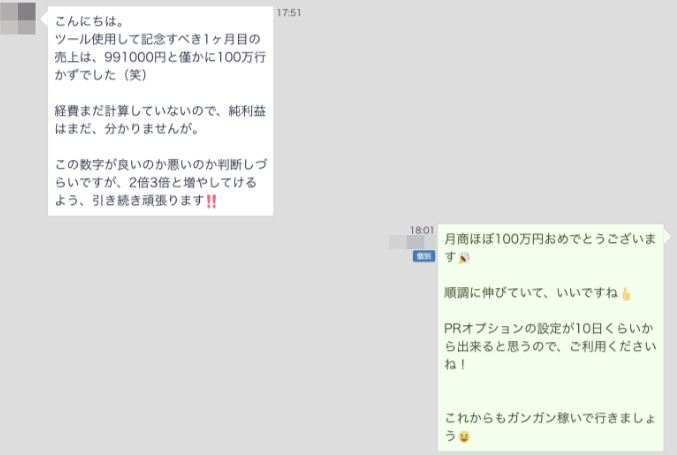 ヤフーショッピング無在庫転売コンサル初月から月商100万円達成