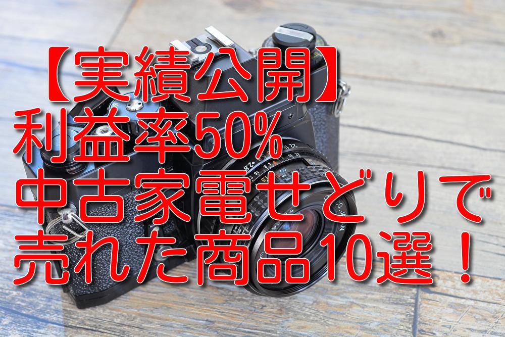 【実績公開】利益率50%中古家電せどりで売れた商品10選!