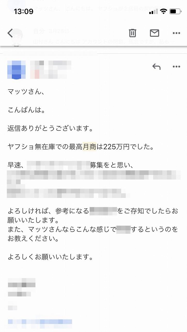 ヤフーショッピング無在庫転売コンサル生月商225万円