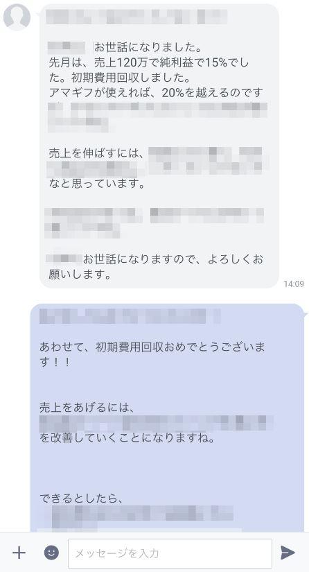 ヤフーショッピング無在庫転売コンサル月収18万円達成