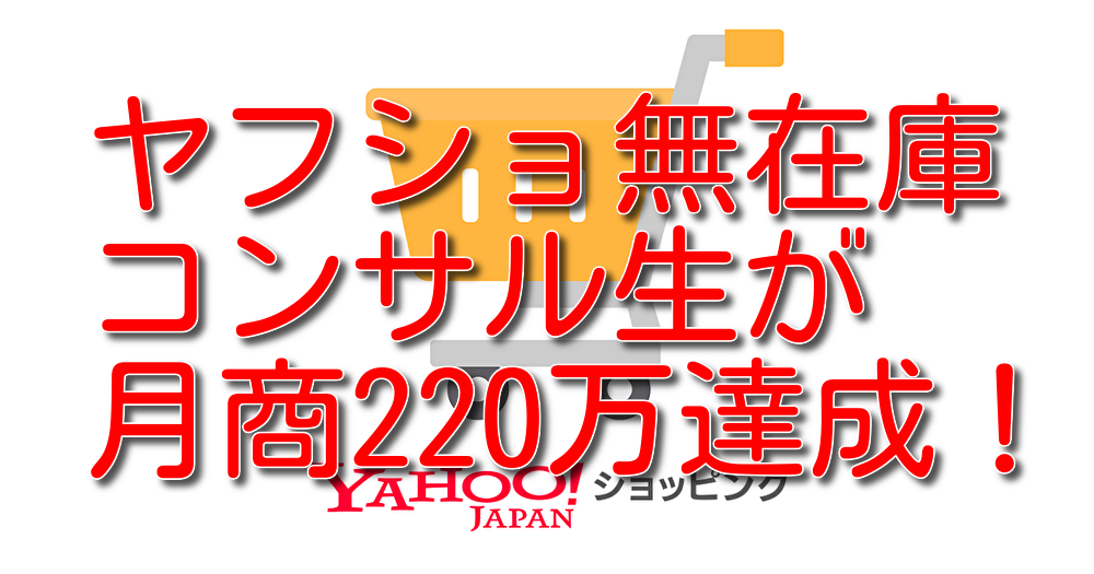 ヤフショ無在庫転売コンサル生が月商220万達成!