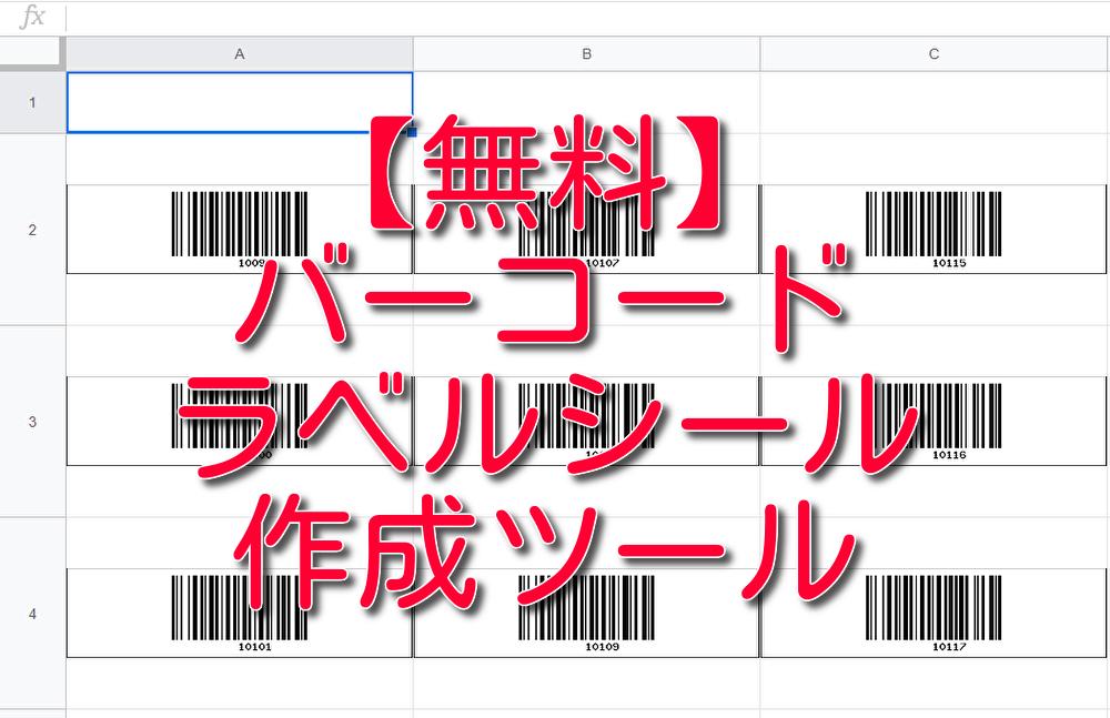 【無料】バーコードラベルシール作成ツール