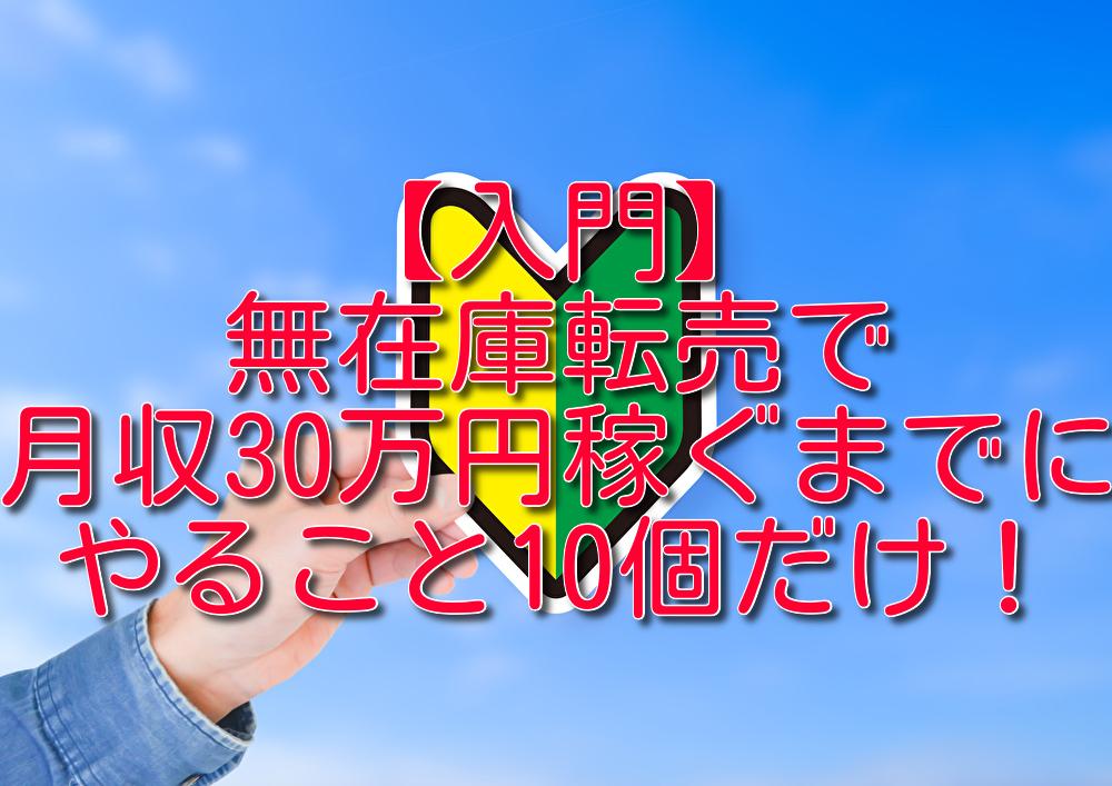 【入門】無在庫転売で月収30万円稼ぐまでにやること10個だけ!
