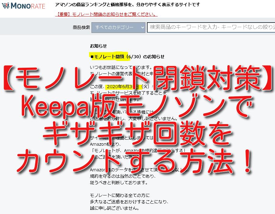 【モノレート閉鎖対策】Keepa版モノゾンでギザギザ回数をカウントする方法!