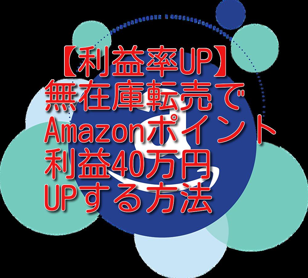 【利益率UP】無在庫転売でAmazonポイント、楽天ポイント、マイルを獲得し利益40万円UPする方法