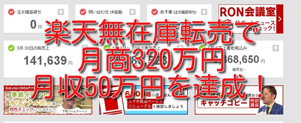【初月】楽天無在庫転売で月商320万円_月収50万円を達成!