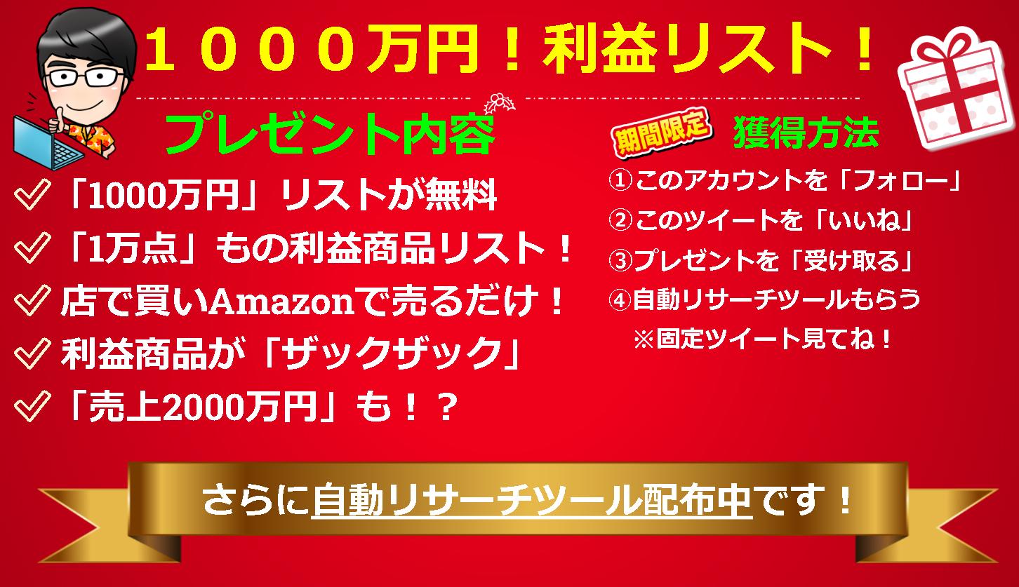 ★総利益1000万円リスト!必要だからやるんだ!
