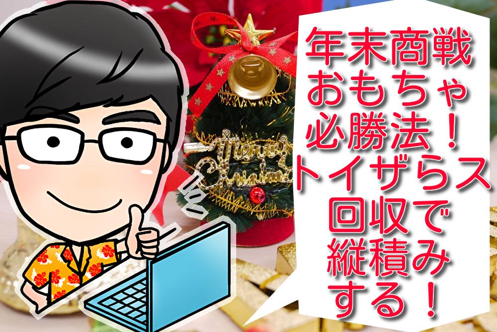 年末商戦おもちゃ必勝法!「トイザらス店舗回収」で利益率29%を縦積みする方法!