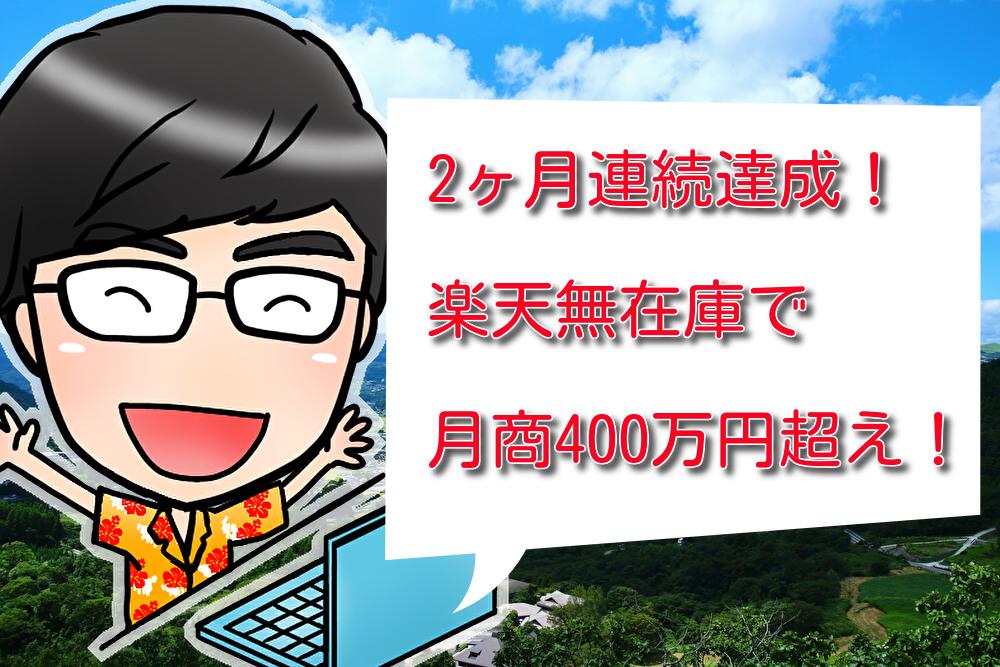 楽天無在庫で月商400万円超えを2ヶ月連続達成!